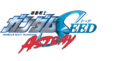 Mobile Suit Gundam SEED Astray logo.png