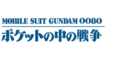 Mobile Suit Gundam 0080- War in the Pocket logo.png