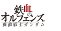 Mobile Suit Gundam IRON-BLOODED ORPHANS logo.png