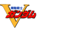 Mobile Suit Victory Gundam logo.png