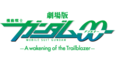 Mobile Suit Gundam 00 the Movie -A wakening of the Trailblazer- logo.png